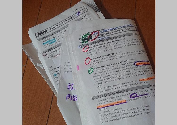 勉強 税理士